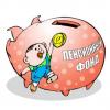 «Писем счастья» не будет. Как узнать, сколько денег на счету в пенсионном фонде?