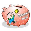 «Писем счастья» не будет. Как узнать, сколько денег у меня на счету в пенсионном фонде?