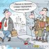 Пенсионная реформа: два вида пенсии, пенсионные баллы, минимальный пенсионный стаж