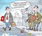 Пенсии в 2021 году увеличатся, в среднем, на 1 тысячу рублей. О предстоящей индексации пенсий