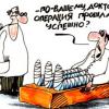 Больше половины россиян оценили состояние здравоохранения отрицательно