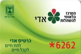 Пересадка человеческих органов в Израиле. Карта донора Ади