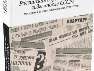 Российская глубинка, первые годы «после СССР». Провинция в газетных публикациях