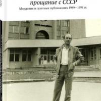 Российская провинция: 90-е, прощание с СССР.   Листая пожелтевшие страницы старых газет