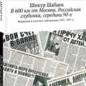 В600км отМосквы. Российская глубинка, середина90-х. Эпоха сквозь страницы старых газет